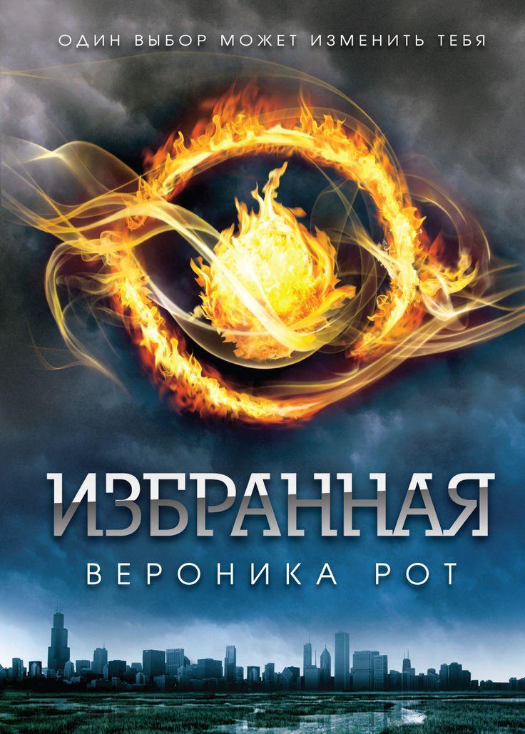 """Вероника Рот """"Дивергент: Избранная"""""""