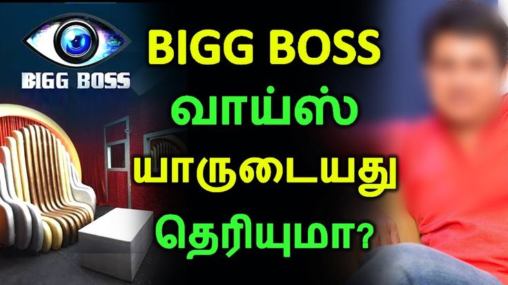 BIGG BOSS வாய்ஸ் யாருடையது தெரியுமா? | Big Bigg Boss | Tamil Cinema News | Latest KollywoodVoice behind BIGG BOSS BIGG BOSS வாய்ஸ் யாருடையது தெரியுமா? Bigg Boss is 100 days reality show started i... Check more at http://tamil.swengen.com/bigg-boss-%e0%ae%b5%e0%ae%be%e0%ae%af%e0%af%8d%e0%ae%b8%e0%af%8d-%e0%ae%af%e0%ae%be%e0%ae%b0%e0%af%81%e0%ae%9f%e0%af%88%e0%ae%af%e0%ae%a4%e0%af%81-%e0%ae%a4%e0%af%86%e0%ae%b0%e0%ae%bf%e0%ae%af/