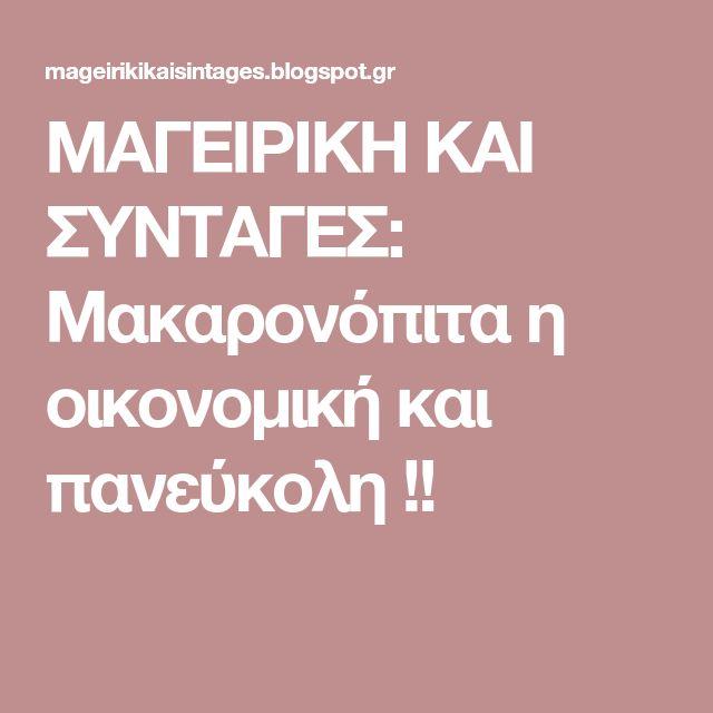 ΜΑΓΕΙΡΙΚΗ ΚΑΙ ΣΥΝΤΑΓΕΣ: Μακαρονόπιτα η οικονομική και πανεύκολη !!