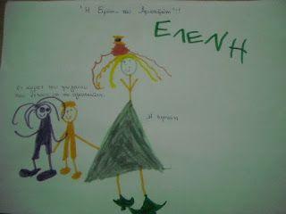 """Αστεράκια..νηπιάκια!!: """"ΕΙΡΗΝΗ"""" του Αριστοφάνη!!!!"""