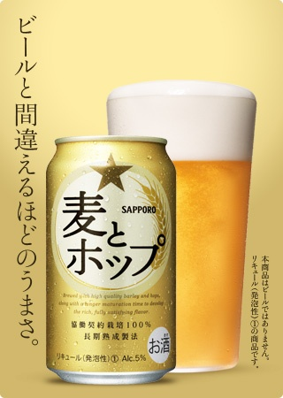麦とホップ (Mugi to Hop, Japanese Beer like drink. made by SAPPORO BREWRIES)
