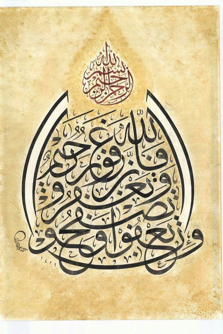 Yahya YÜKSEL adlı kullanıcının فن الخط العربى panosundaki