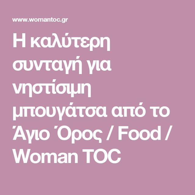 Η καλύτερη συνταγή για νηστίσιμη μπουγάτσα από το Άγιο Όρος / Food / Woman TOC
