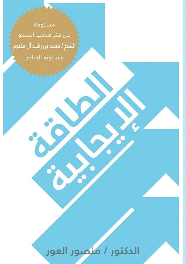 الطاقة الإيجابية مستوحى من فكر محمد بن راشد Positive Energy Book Worth Reading Tech Company Logos