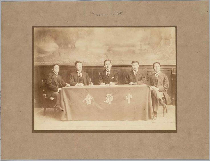 The Board of Chung Hwa Hui, 1915, BG B22/887