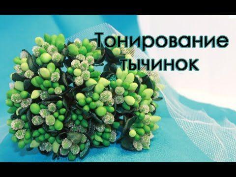 Тонирование тычинок/Свадебные аксессуары Марины Кляцкой - YouTube