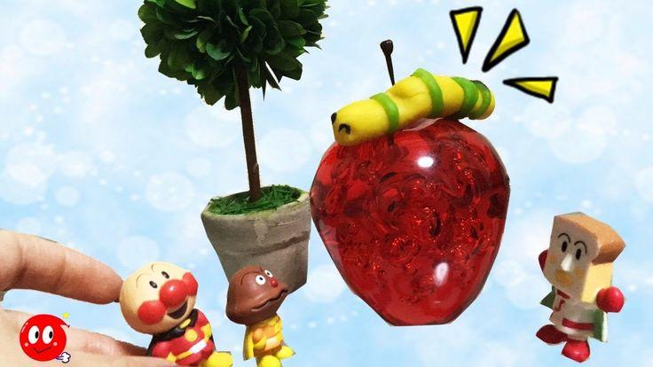 アンパンマン おもちゃアニメ ねんど はらぺこあおむしに大きなりんごをあげたよ♪ねんどではらぺこあおむし作ってごっこ遊び おかあさんといっしょ