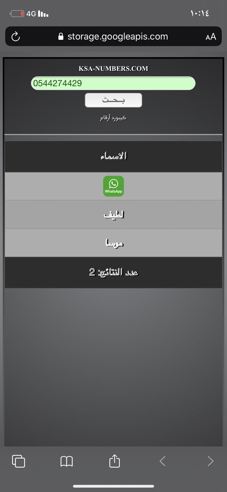 Pin By برق الحيا On تجنن Lockscreen Lockscreen Screenshot Screenshots