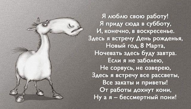 Рабочий мотиватор :)