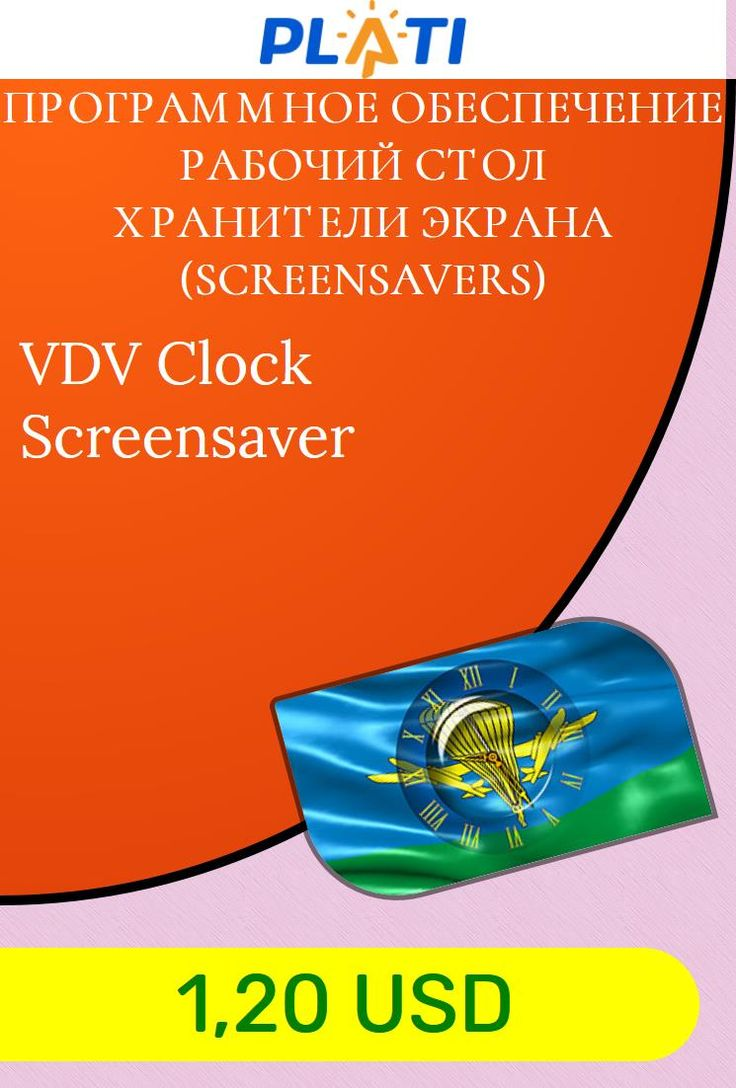VDV Clock Screensaver Программное обеспечение Рабочий стол Хранители экрана (Screensavers)