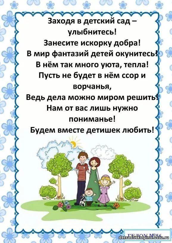 Картинки стихи детские для доу