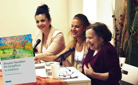 Aπό την υπέροχη βραδιά στη Θεσ/νίκη και στο Βιβλοπωλείο Πανίδης.    #book #presentation #kalendis  http://www.kalendis.gr/enimerosi/184-alkyoni-papadaki-komotini