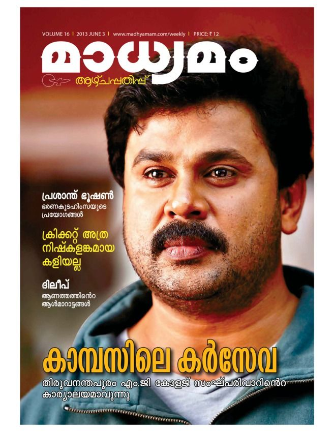Madhyamam Weekly Malayalam Magazine   Buy, Subscribe, Download And Read  Madhyamam Weekly On Your IPad, IPhone, IPod Touch, Android And On The Web Ou2026