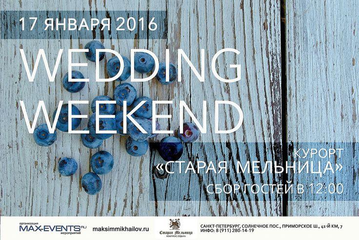 17 января 2016 #WeddingWeekendSpb  Инфо : max-events.ru