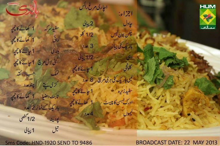 50 best chef zubaida thariq images on pinterest desi food achari murgh rice recipe in urdu by handi zubaida tariq forumfinder Gallery
