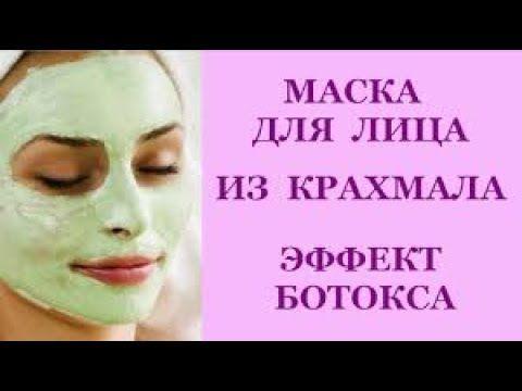МАСКА - ЭФФЕКТ БОТОКСА 20.06.2017 - YouTube