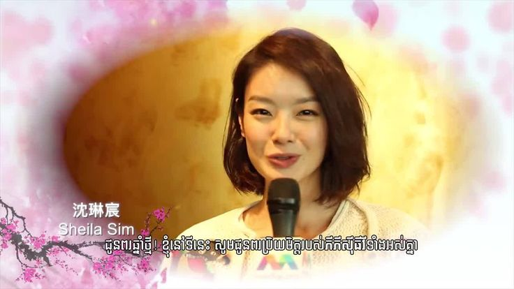 Sheila Sim wishing all PPCTV Fans a Happy and Prosperous Lunar New Year 2017.