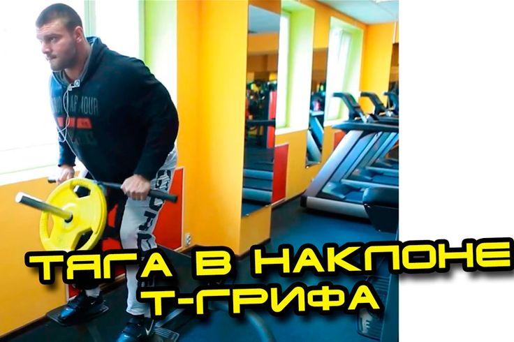 Тренируем спину с помощью тяги Т-грифа https://mensby.com/sport/muscles/4147-back-using-t-neck  Девушкам нравятся парни и мужчины, которые имеют не только сильные и красивые руки, но и широкие, мощные спины. Как накачать большую, сильную, широкую спину?
