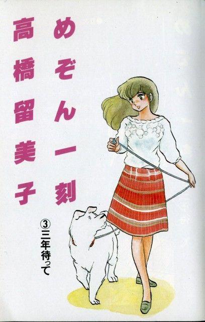1000 ideas about studio deen on pinterest hiiro no for Anime maison ikkoku