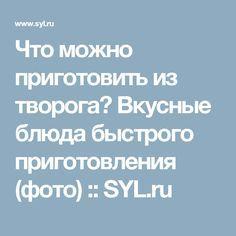 Что можно приготовить из творога? Вкусные блюда быстрого приготовления (фото) :: SYL.ru