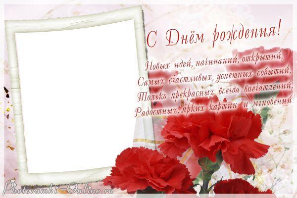 Открытка, открытка и поздравления с днем рождения образец
