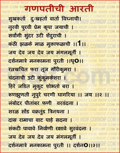 Lord Ganpati Aarti