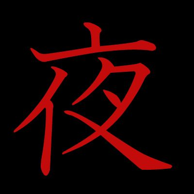 """I did a 4 year Japanese degree and have spent most of my working life either in Japan or in the field of Japanese things, so naturally I love the language. I thought I'd share here 13 kanji (Japanese characters) that have dark, spooky or otherwise Goth-friendly meanings. If you're looking for cool kanji for tattoos, artwork or simply out of curiosity, have a look at this list!   Note 1: About the word """"kanji"""" – Kanji should more properly called """"Chinese"""" characters, as they originally came…"""