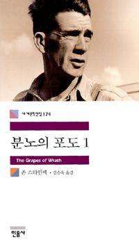 [분노의 포도 1,2] 존 스타인벡 지음 | 김승욱 옮김 | 민음사 | 2008-03-24 | 원제 The Grapes of Wrath (1939년) | 민음사 세계문학전집 174 | 2012-11-12 읽음