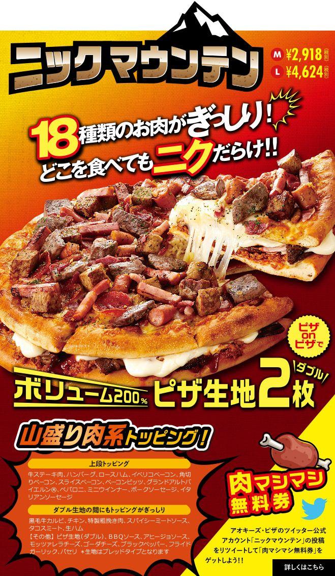 ピザ アオキーズ
