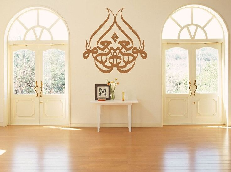 Arabic Calligraphy in the home