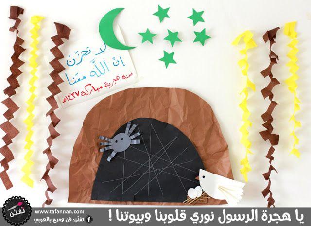 زينة رأس السنة الهجرية أشغال فنية مع الأطفال Hijra Kids Craft Islam For Kids Projects To Try Reusable