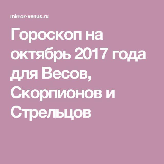 Гороскоп на октябрь 2017 года для Весов, Скорпионов и Стрельцов