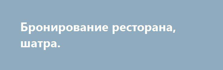 Бронирование ресторана, шатра. http://aleksandrafuks.ru/mesto_provedeniya/  При выборе места проведения свадьбы важно быть точно уверенным в том, что и паре, и гостям будет там комфортно и вкусно. Если празднование бракосочетания будет проходить в ресторане, в первую очередь нужно обратить внимание на кухню. Затем – достаточно ли вместителен зал на свадьбу. http://aleksandrafuks.ru/бронирование-ресторана-шатра/ Что касается такого варианта, как коттедж на свадьбу, он должен располагать…