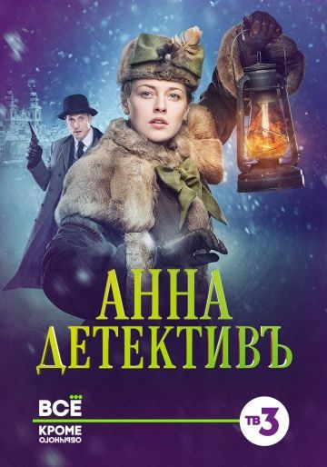 Смотреть Анна детектив 2 сезон 2017 все серии