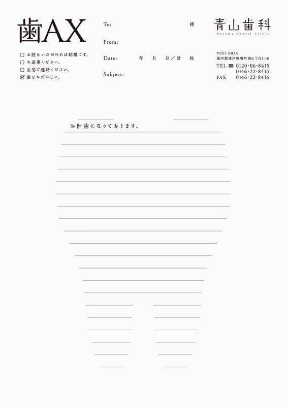 the coolest Fax sheet design