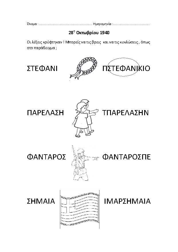 Ζήση Ανθή :Φύλλα εργασίας για το νηπιαγωγείο .   Φύλλα εργασίας για την εθνική μας γιορτή (28η Οκτωβρίου )   Φύλλα εργασίας για τη γλώσσα ...