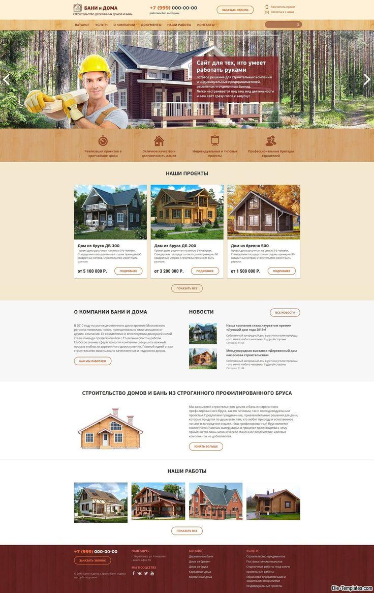 StroyProm для DLE #templates #website #шаблон #сайт #web