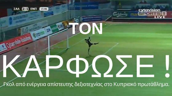 """Τον κάρφωσε ! """"Έχασε το φως του"""" ο τερματοφύλακας σε αγώνα του Κυπριακού πρωταθλήματος"""