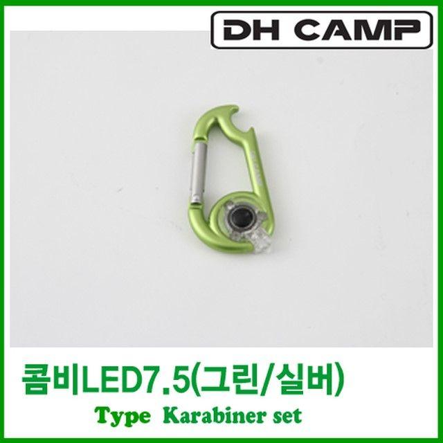 카라비너  DHCAMP 콤비LED7.5그린실버 투민코리아