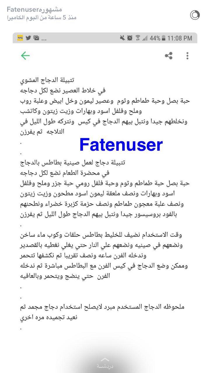 Pin By شمس وقمرين On حلوياتsweets واطباق رئيسية وشوربات Middle Eastern Recipes Middle Eastern