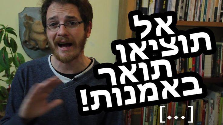 כל שנה אלפי אנשים מקבלים תואר באמנויות בישראל. סביר להניח שכמעט אף אחד מהם לא צריך אותו. אז איך הגענו למצב הזה?