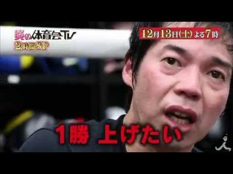 48歳今田耕司 最強女子格闘家に挑む!!12/13(土)『炎の体育会TV』【TBS】 - lorena klijn | kick boxing muay thai shoot boxing