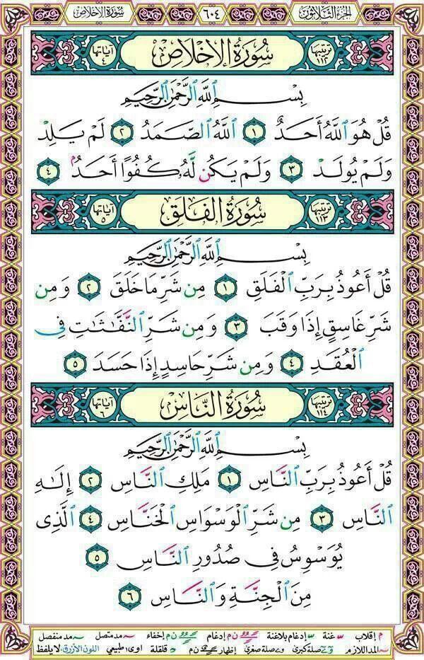 159 Best Al Qur 39 An Images On Pinterest Quran