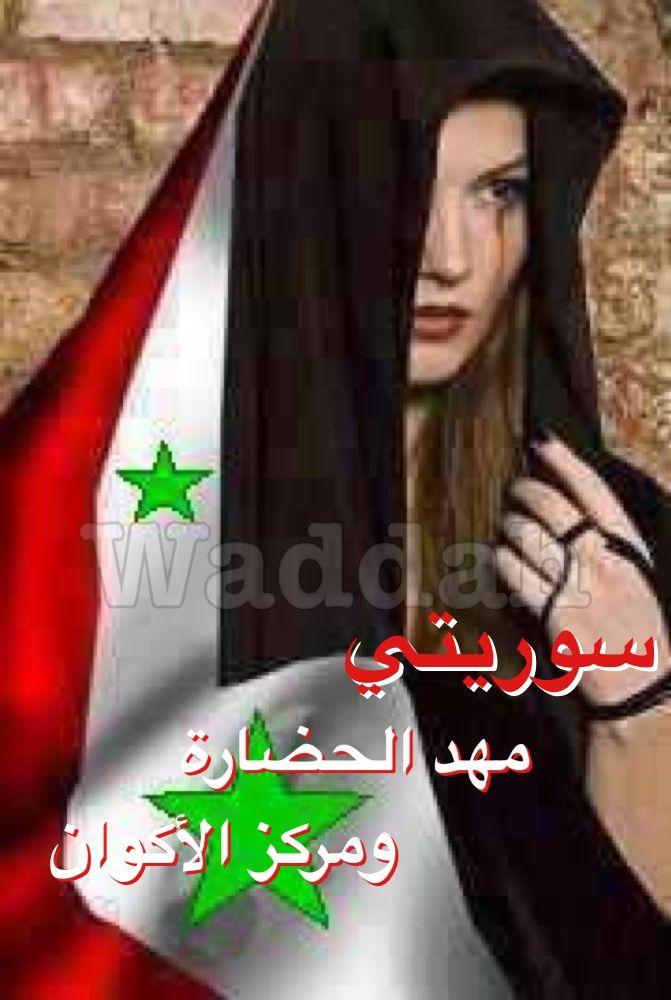سوريتي