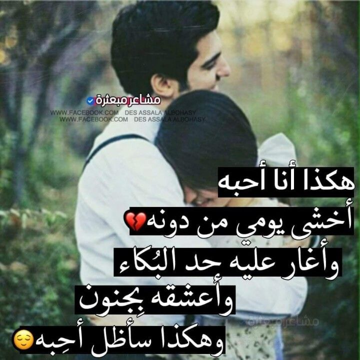 بحبك ورح ضل حبك لاخر نفس Love Words Love Quotes Roman Love