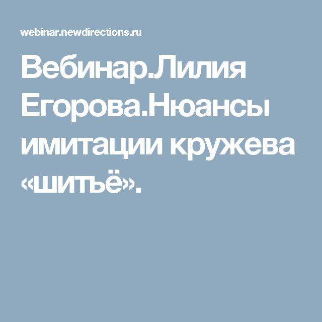 Вебинар.Лилия Егорова.Нюансы имитации кружева «шитьё».