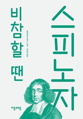 client jaeum & moeum  design kim hyung-jin