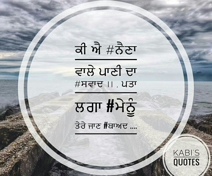 256 best Punjabi Quotes ❤ images on Pinterest Punjabi quotes - theke für küche