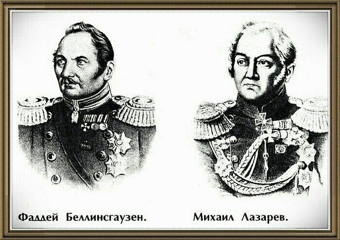 Фаддей Беллинсгаузен - Михаил Лазарев.