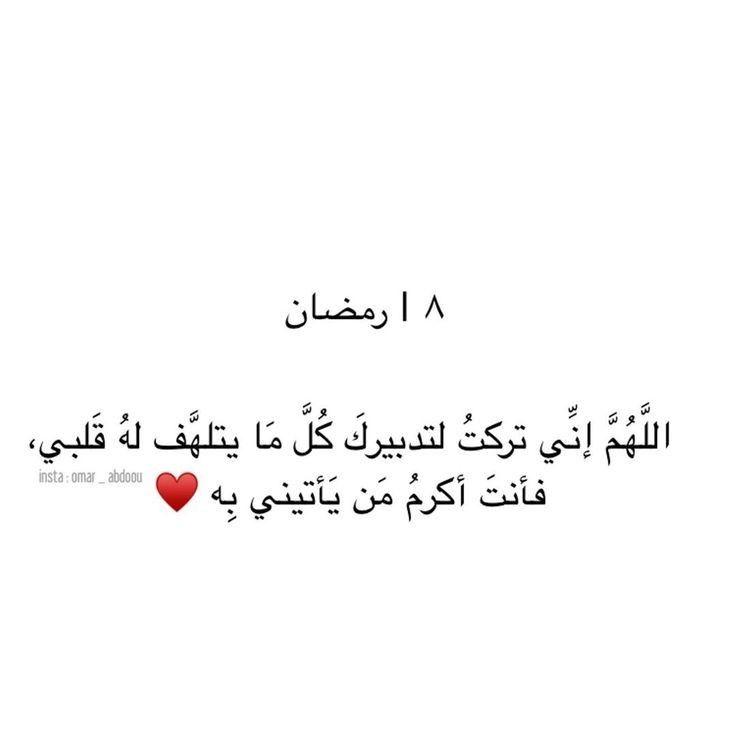 Pin By عـابـرة سـبـيـل On رمضان Omar Arabic Calligraphy Asian Beauty